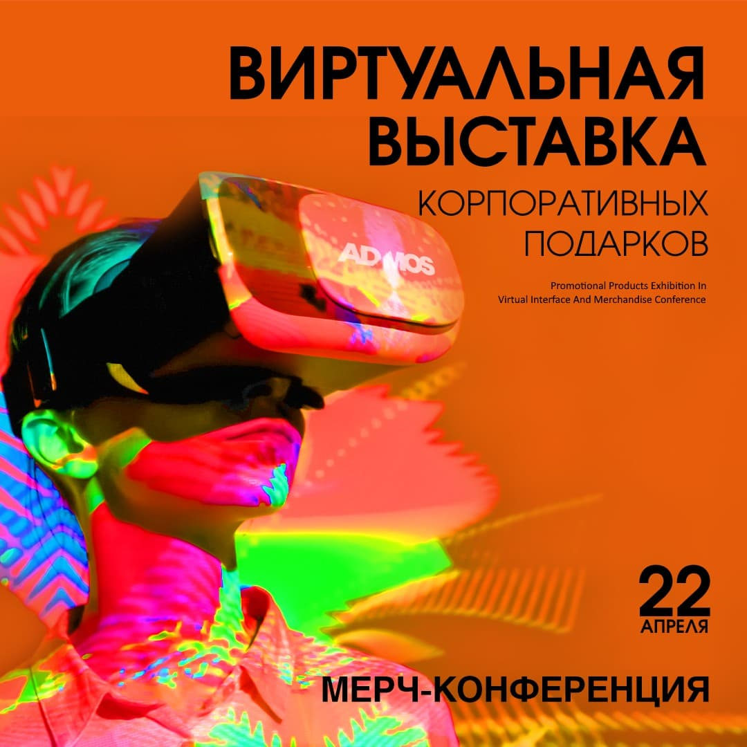 Prominate Presents at Admos Virtual Conference - Russia May 2021